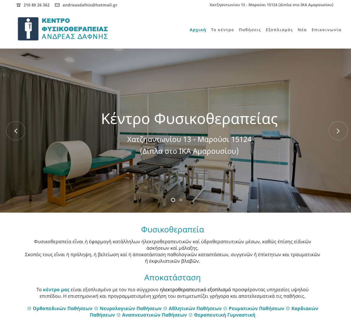 physiotherapeia.gr